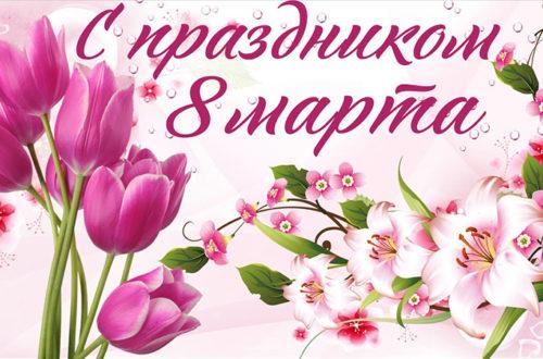 С праздником 8 Марта открытка, поздравление в стихах