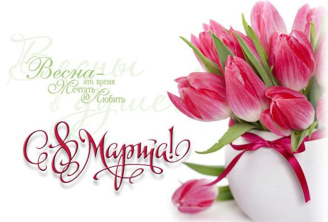 8 Марта, поздравительная открытка
