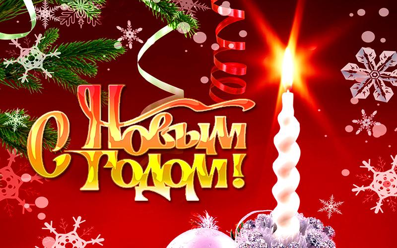 С Новым годом, открытка, стихи