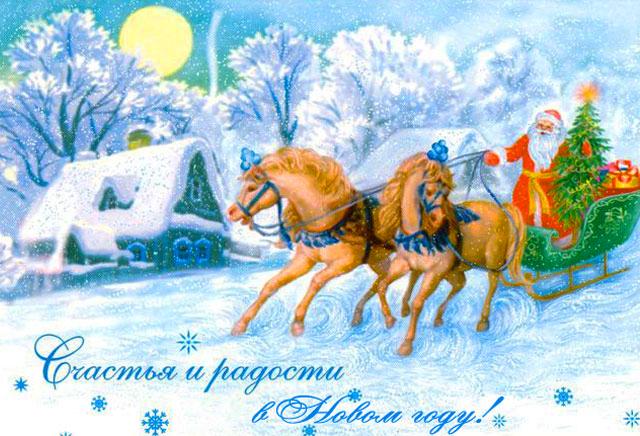 Поздравления в стихах - с Новым годом и Рождеством