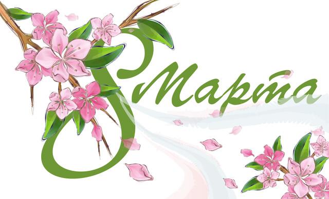8 Марта - поздравление, открытка
