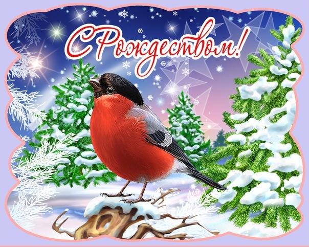 С Рождеством - поздравления, картинка