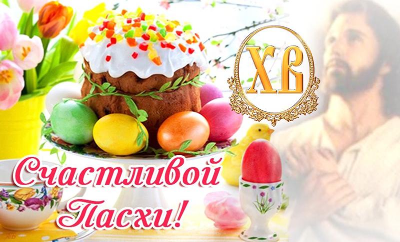 Поздравления с Пасхой - Счастливой Пасхи!